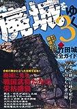 廃城をゆく3 (イカロス・ムック)