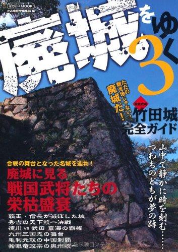 廃城をゆく3 (イカロス・ムック)の詳細を見る