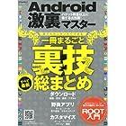 Android 激裏マスター (100%ムックシリーズ)