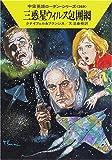 三惑星ウィルス包囲網―宇宙英雄ローダン・シリーズ〈269〉 (ハヤカワ文庫SF)