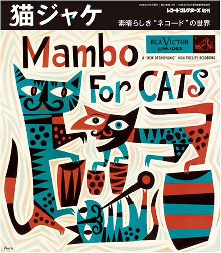猫ジャケ 〜素晴らしきネコードの世界