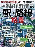 週刊東洋経済 2017年12/9号 [雑誌]