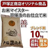 戸塚正商店 五つ星お米マイスター「お仕立て米」シリーズ 善・秋仕立て10kg コシヒカリ さとじまん