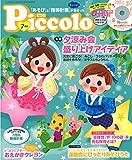 Piccolo(ピコロ) 2018年 07 月号 [雑誌]