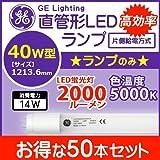 [ランプのみ](まとめ買い 50本セット) 高効率タイプ GELighting社製 直管型LED蛍光灯40W型 昼白色 14W 2000lm 5000K LED蛍光灯40w型 LED蛍光灯40w形 G13 国内メーカー製品 片側給電