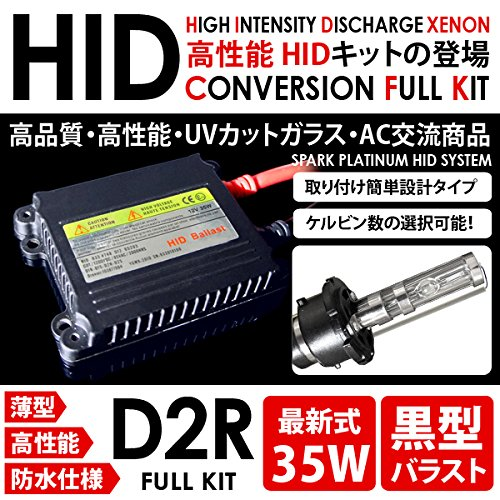 SPARK 純正交換用HIDヘッド D2R 35W 黒型 HIDキット 12000K STAGEA ステージア H10.8~13.9 CW34