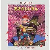 花さかじいさん (スーパー3D コンピュータ・グラフィックス絵本)