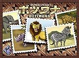 ボツワナ (Botswana) 日本語版 ボードゲーム