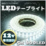 LEDテープ ライト Wライン 12v 専用 5M SMD5050 600LED 防水 ホワイト 船舶照明