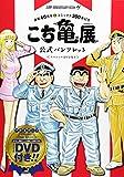 「こち亀展」公式パンフレット スペシャルDVD付き ([バラエティ])