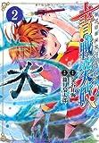 書戦突破! (2) (電撃ジャパンコミックス)