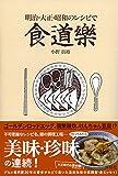 明治・大正・昭和のレシピで食道楽