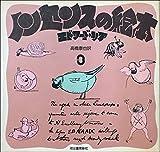 ノンセンスの絵本〈3〉 (1976年)