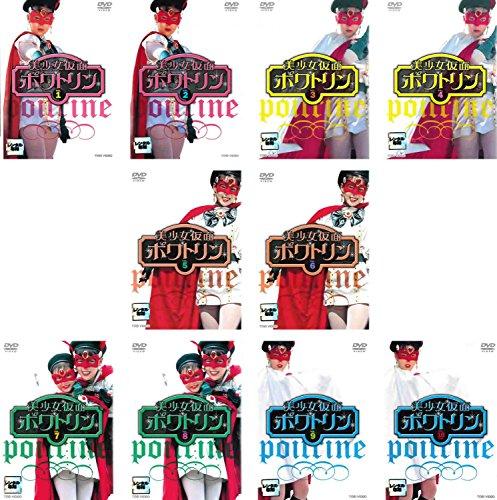 美少女仮面 ポワトリン [レンタル落ち] 全10巻セット [マーケットプレイスDVDセット商品]
