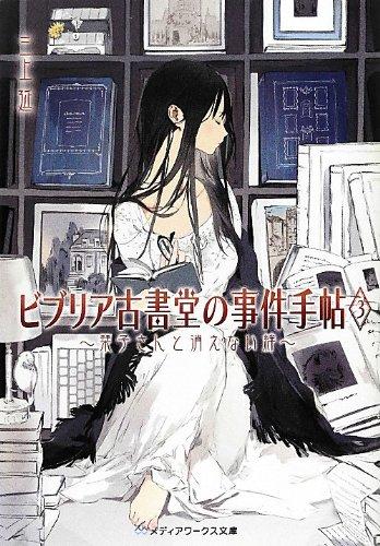 ビブリア古書堂の事件手帖3 ~栞子さんと消えない絆~ (メディアワークス文庫)の詳細を見る