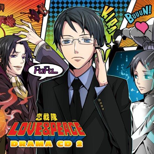 恋戦隊LOVE&PEACE ドラマCD2の詳細を見る