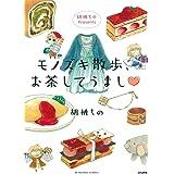 胡桃ちのPresents モノズキ散歩、お茶してうまし♥ (ぶんか社コミックス)