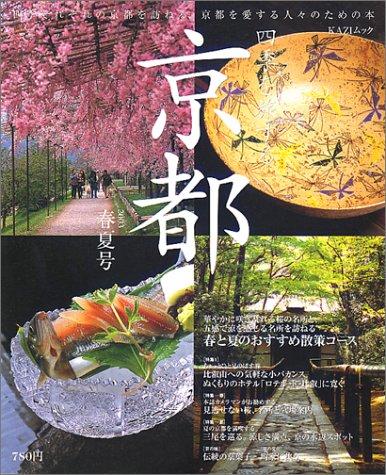 四季を旅する京都—四季それぞれの京都を訪ねる、京都を愛する人々のための本 (2003春夏号) (KAZIムック)