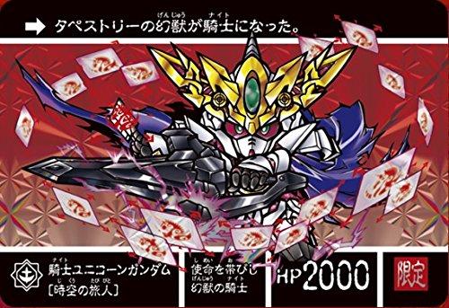 ナイトガンダム カードダスクエスト 限定カード KCQ-PR-019 騎士ユニコーンガンダム [時空の旅人]