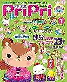 PriPri 2017年1月号 [雑誌]