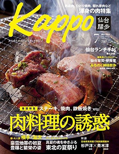 Kappo 仙台闊歩 vol.76