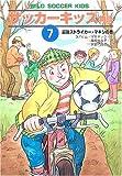 サッカーキッズ物語〈7〉最強ストライカー・マキシの巻 (ポップコーン・ブックス)
