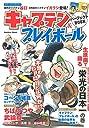 キャプテン プレイボール パーフェクトBOOK (学研ムック)