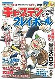 キャプテン&プレイボール パーフェクトBOOK (学研ムック)