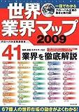 世界業界マップ2009―一目でわかるグローバル企業の動きと勢力図