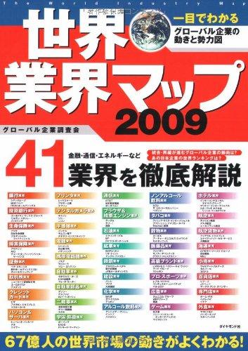 世界業界マップ2009―一目でわかるグローバル企業の動きと勢力図の詳細を見る