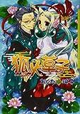 狐火草子 (Dariaコミックス)