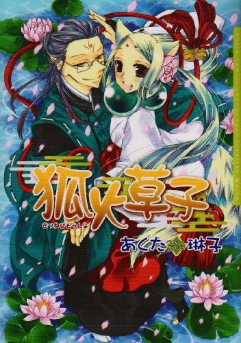 狐火草子 (Dariaコミックス)の詳細を見る