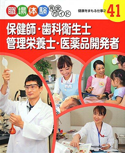 保健師・歯科衛生士・管理栄養士・医薬品開発者―健康をまもる仕事〈2〉 (職場体験完全ガイド)