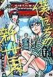 僕たちの新世界 (3): ヤングチャンピオン・コミックス