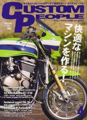CUSTOM PEOPLE (カスタム ピープル) 2007年 04月号 [雑誌]