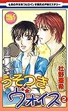うそつきヴォイス 2 (白泉社レディース・コミックス)