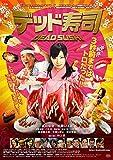 デッド寿司 スペシャルエディション[DVD]