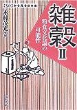 """雑穀〈2〉粉食文化論の可能性 (""""もの""""からみる日本史)"""