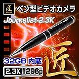 匠ブランド 小型カメラ ペン型ビデオカメラ Journalist-2.3K