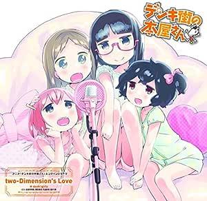 TVアニメ「デンキ街の本屋さん」エンディング主題歌「two-Dimension's Love」