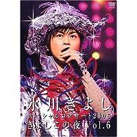 氷川きよしスペシャルコンサート2006 きよしこの夜vol.6
