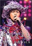 氷川きよしスペシャルコンサート2006 きよしこの夜vol.6 [DVD] 画像