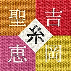 糸♪吉岡聖恵のCDジャケット