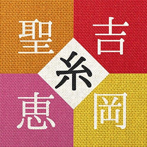 吉岡聖恵 (Kiyoe Yoshioka) – 糸 [FLAC / 24bit Lossless / WEB] [2018.04.29]