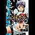 ハリガネサービス 17 (少年チャンピオン・コミックス)