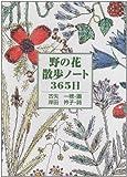 野の花散歩ノート365日