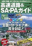 高速道路&SA・PAガイド2018-2019年最新版 (ベストカー情報版ムック)