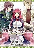クリムゾン・エンパイア 3―Circumstances to serve a (IDコミックス ZERO-SUMコミックス)