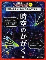 Newtonライト『時空のかがく』 (ニュートンムック)