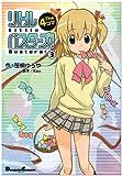 リトルバスターズ!THE 4コマ 3 (電撃コミックス EX 106-3)